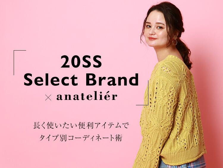 2020 Spring&Summer Select Brand Styling | anatelier (アナトリエ)