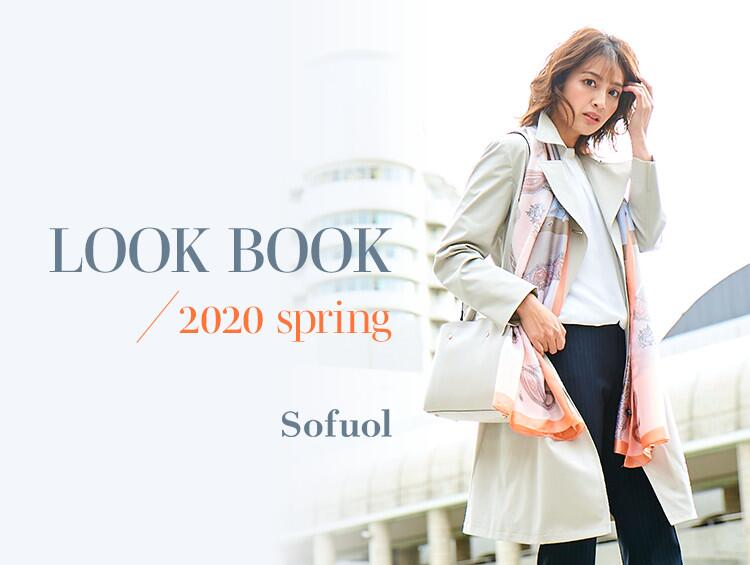 LOOK BOOK spring 2020 | SOFUOL(ソフール)