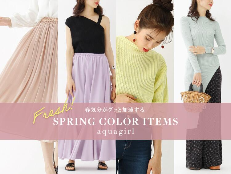 FRESH! SPRING COLOR ITEMS!! | aquagirl(アクアガール)