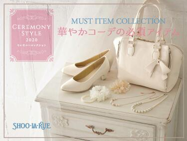 CEREMONY STYLE 2020~MUST ITEM COLLECTION~ | SHOO・LA・RUE (シューラルー)