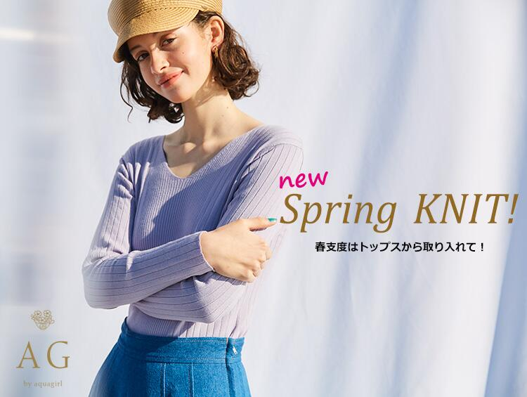new Spring KNIT! -春支度はトップスから- | AG by aquagirl(エージー バイ アクアガール)