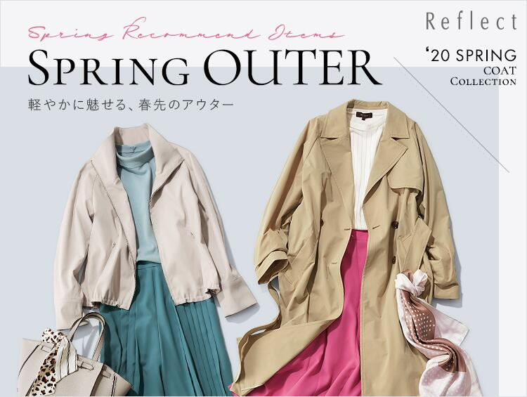 SPRING OUTER | Reflect(リフレクト)