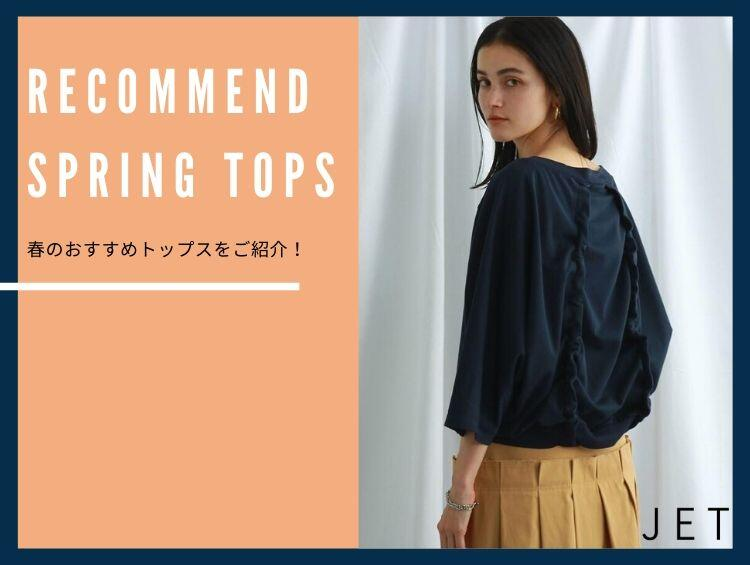 RECOMMEND SPRING TOPS! | JET (ジェット)