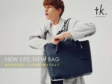 NEW BAG for NEW SEASON | tk.TAKEO KIKUCHI(ティーケー タケオキクチ)