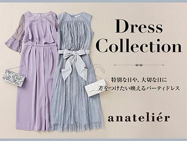 2020-spring- Dress Collection | anatelier (アナトリエ)