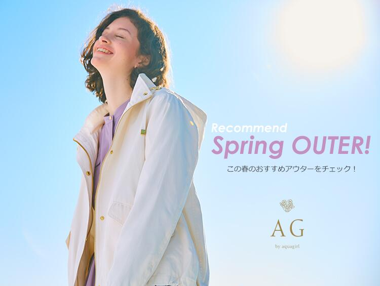 Recommend SPRING OUTER! | AG by aquagirl(エージー バイ アクアガール)