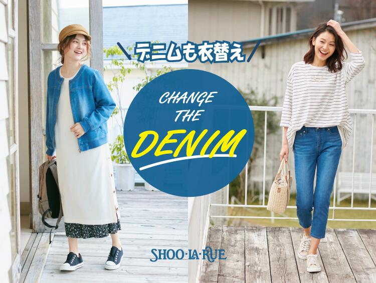 CHANGE THE DENIM! | SHOO・LA・RUE (シューラルー)