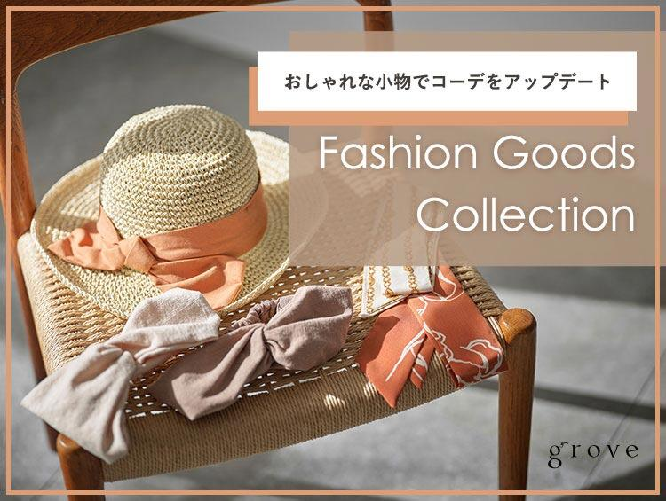 Fashion goods collection | grove(グローブ)