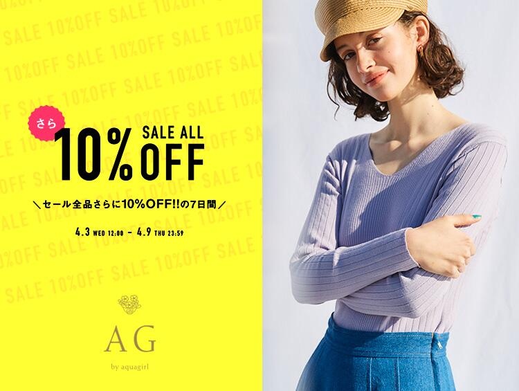 SALE ITEM ALL 10%OFF!! | AG by aquagirl(エージー バイ アクアガール)