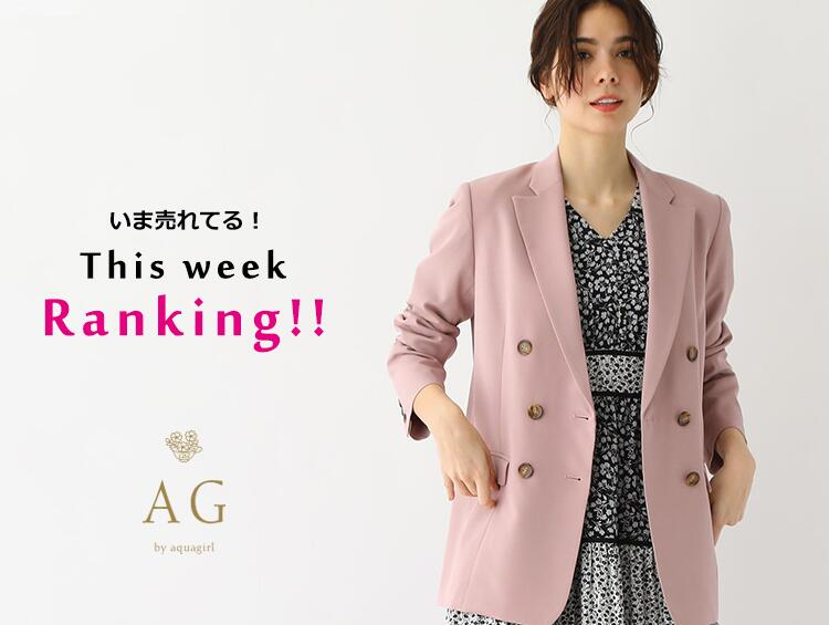 This week Ranking!! | AG by aquagirl(エージー バイ アクアガール)