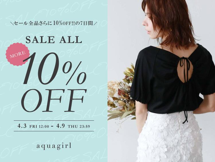 SALE ITEM ALL 10%OFF!! | aquagirl(アクアガール)