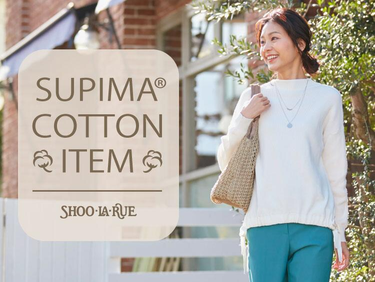 【おすすめ】SUPIMA COTTON ITEM | SHOO・LA・RUE (シューラルー)