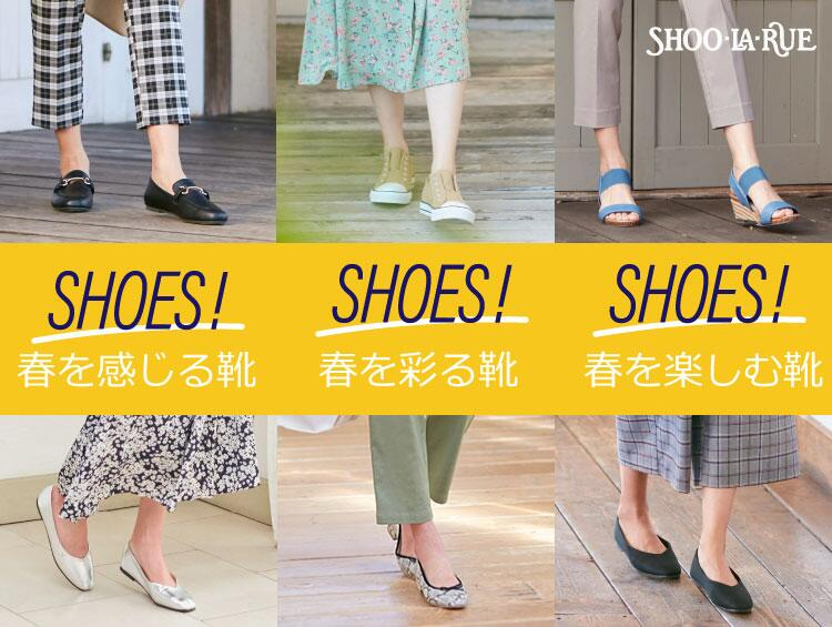 SHOES!SHOES!SHOES! | SHOO・LA・RUE (シューラルー)