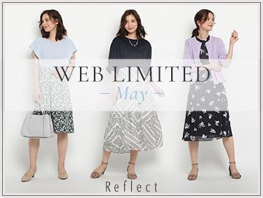 WEB LIMITED COLOR -May- | Reflect(リフレクト)