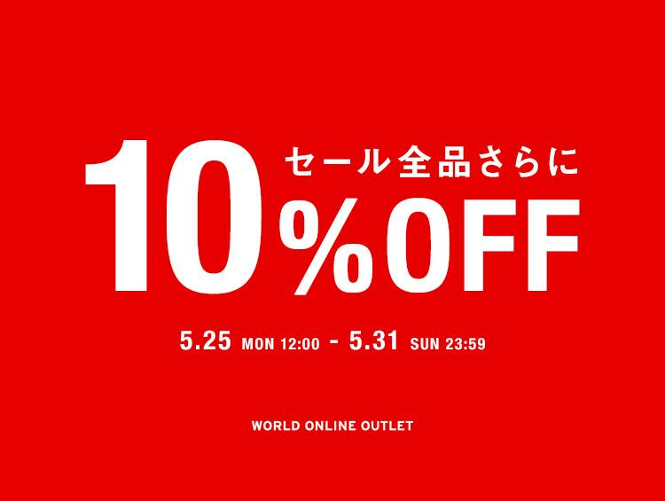 SALE商品、ALL「さらに10%オフ」の7日間!