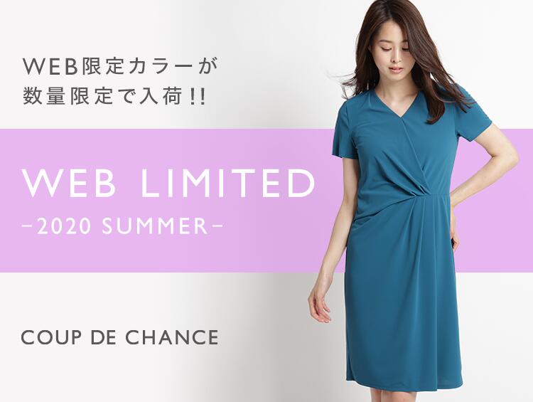 2020 SUMMER!  WEB LIMITED!! | COUP DE CHANCE (クード シャンス)