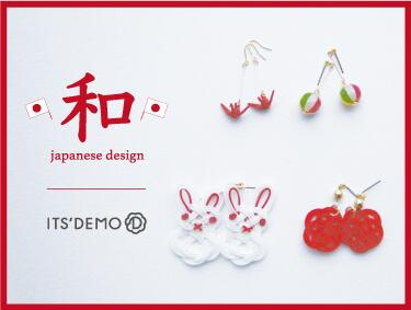 ~Japanese design~ | ITS' DEMO(イッツデモ)
