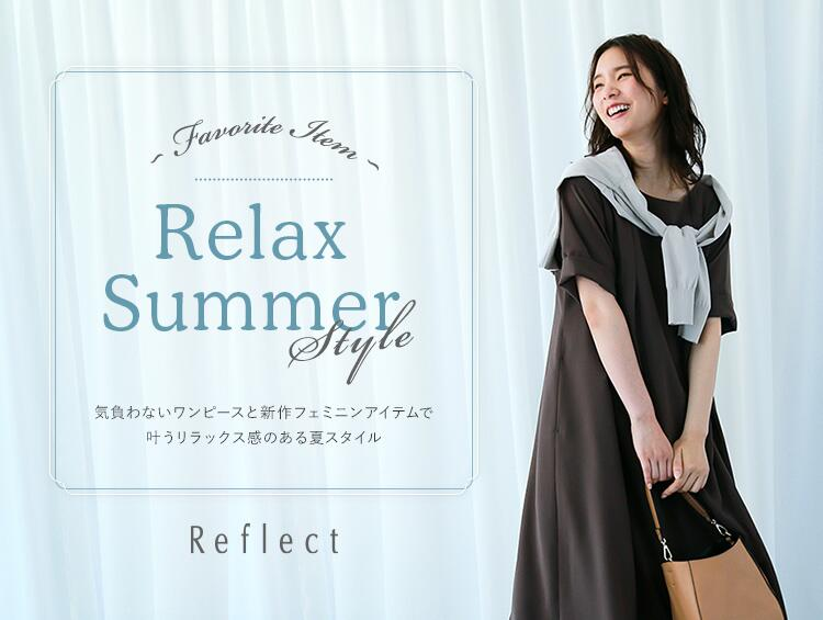 Relax Summer Style | Reflect(リフレクト)