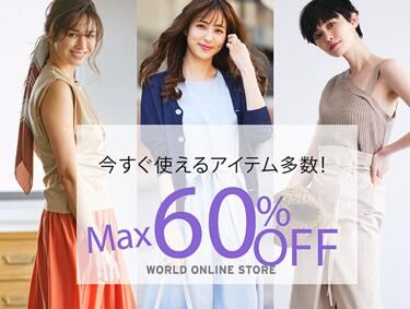 MAX60%OFF♪ 今すぐ使えるセールアイテム【Ladies編】