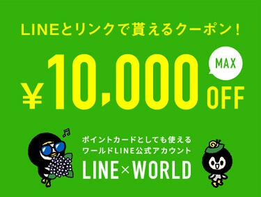 LINEリンクでクーポンプレゼント!!