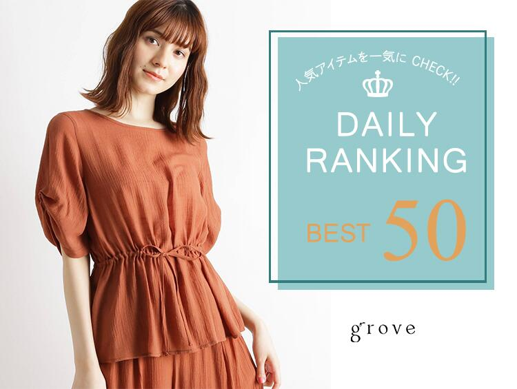-DAILY RANKING BEST50- | grove(グローブ)