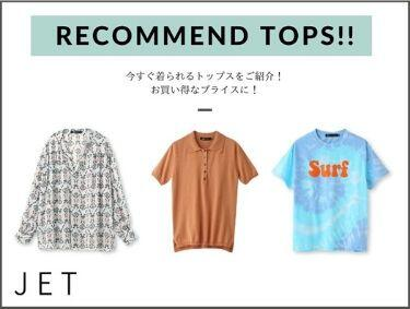 RECOMMEND TOPS!! | JET(ジェット)