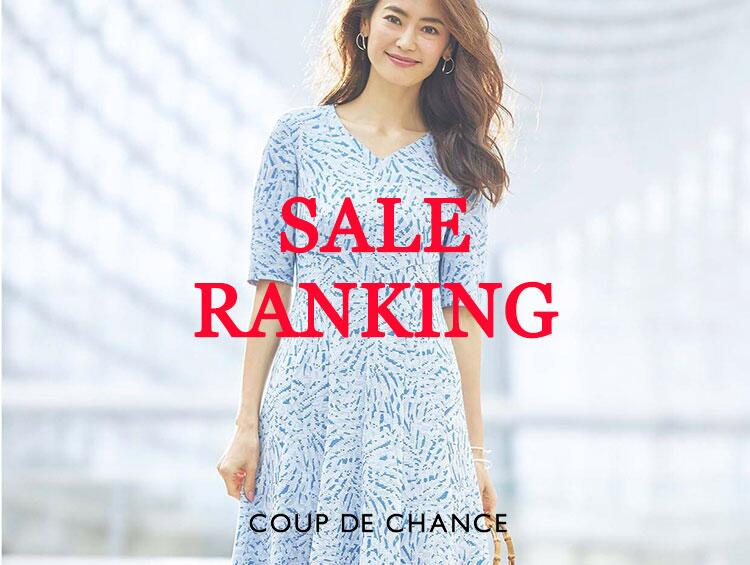 SALE RANKING TOP50!! | COUP DE CHANCE(クードシャンス)