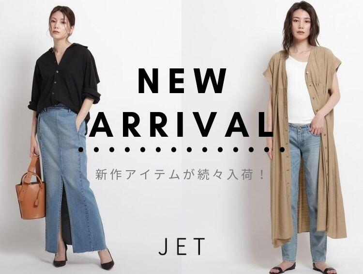NEW ARRIVAL | JET(ジェット)