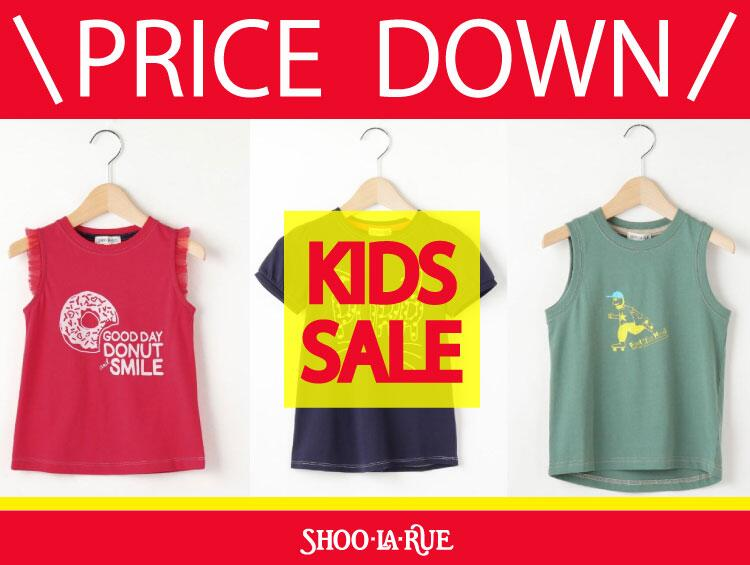 【PRICE DOWN】KIDS SALE!! | SHOO・LA・RUE(シューラルー)