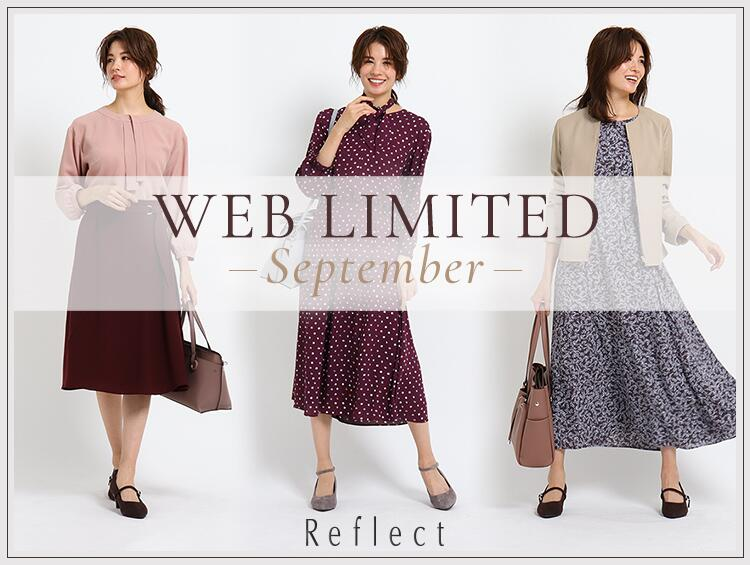 WEB LIMITED -September- | Reflect(リフレクト)