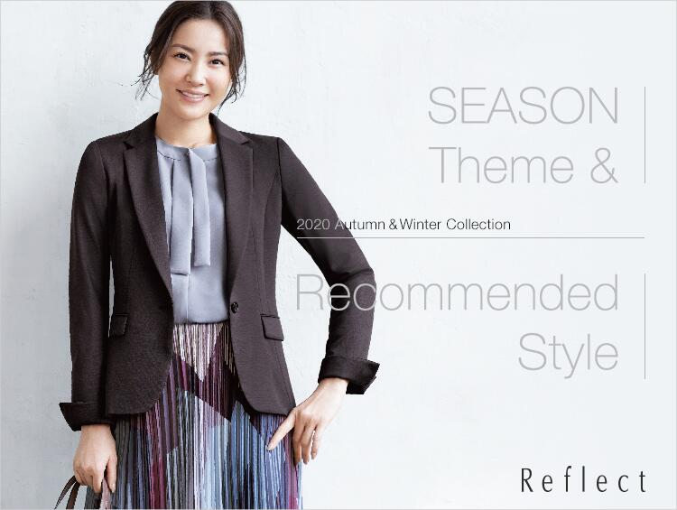 Recommended Style -2020 Autumn&Winter- | Reflect(リフレクト)