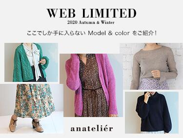 WEB LIMITED_2020 Autumn&Winter | anatelier (アナトリエ)