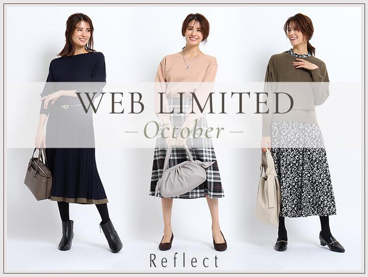 WEB LIMITED -October- | Reflect(リフレクト)