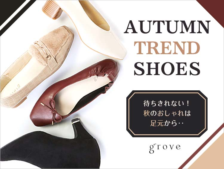 AUTUMN TREND SHOES | grove(グローブ)