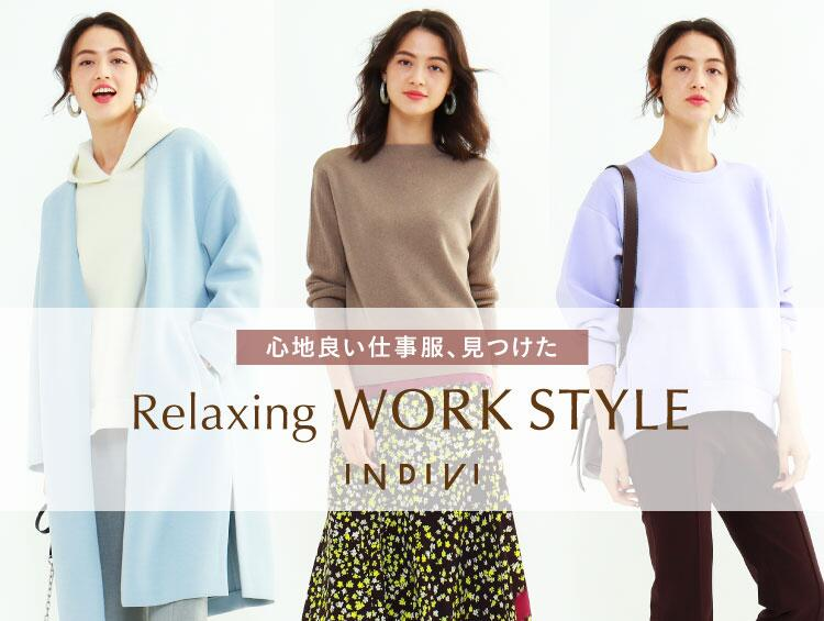 Relaxing WORK STYLE | INDIVI(インディヴィ)