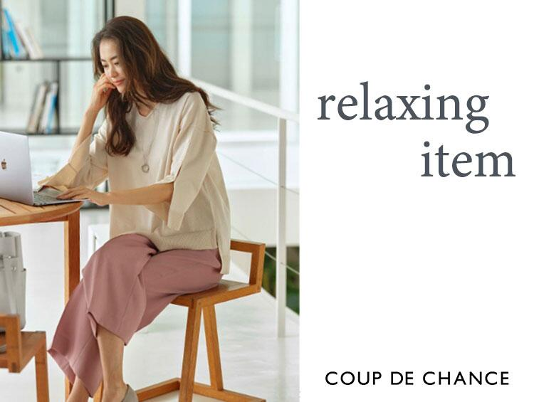 relaxing item | COUP DE CHANCE(クードシャンス)