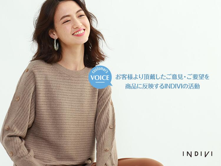 Customer's voice | INDIVI(インディヴィ)