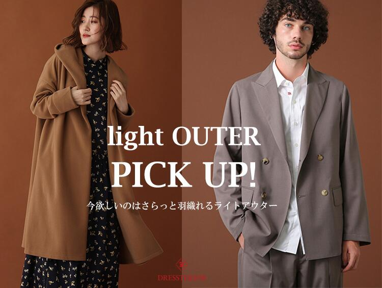 【PICK UP】light OUTER! | DRESSTERIOR(ドレステリア)