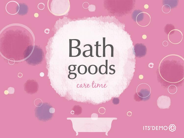 Bath goods~care time~ | ITS' DEMO(イッツデモ)