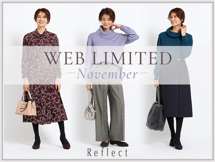 WEB LIMITED -November- | Reflect(リフレクト)