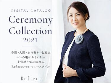 Ceremony Collection 2021 | Reflect(リフレクト)