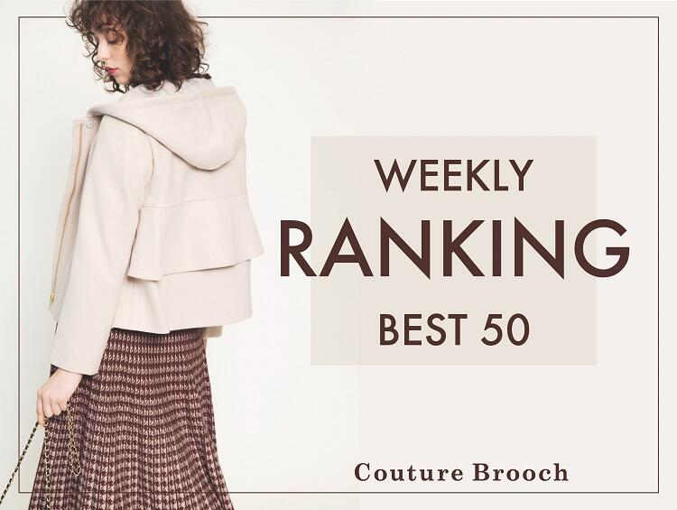 WEEKLY RANKING | Couture brooch(クチュールブローチ)