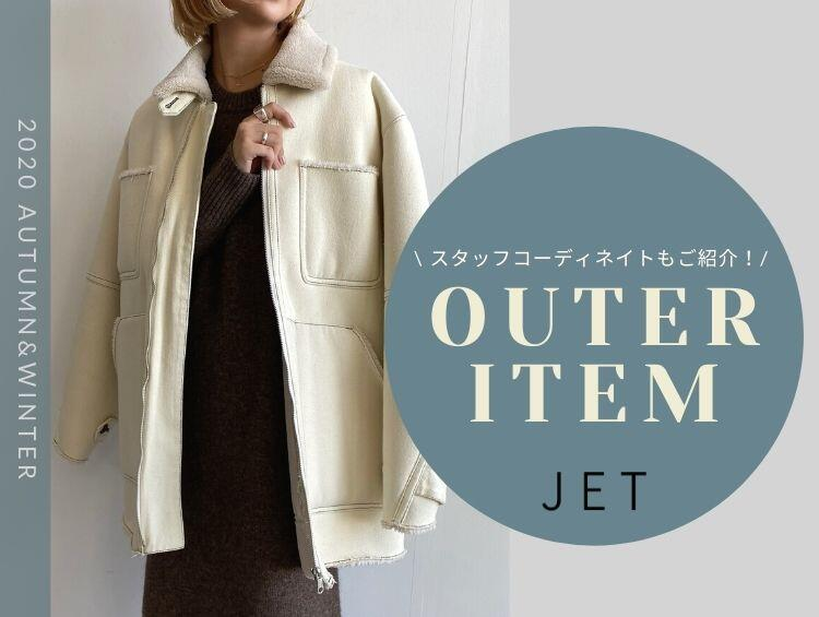 OUTER ITEM | JET(ジェット)