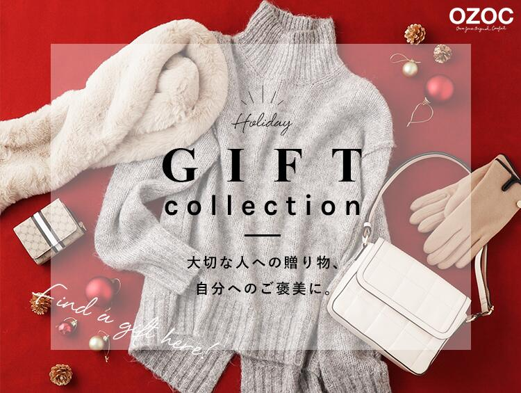 GIFT COLLECTION for Holiday! | OZOC(オゾック)