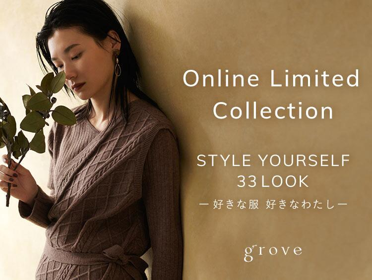 Online Limited Collection STYLE YOURSELF | grove(グローブ)