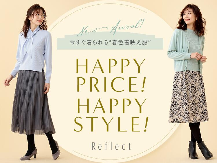 HAPPY PRICE! HAPPY STYLE! | Reflect(リフレクト)