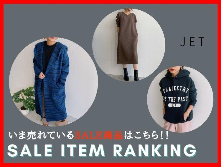 SALE ITEM RANKING| JET(ジェット)
