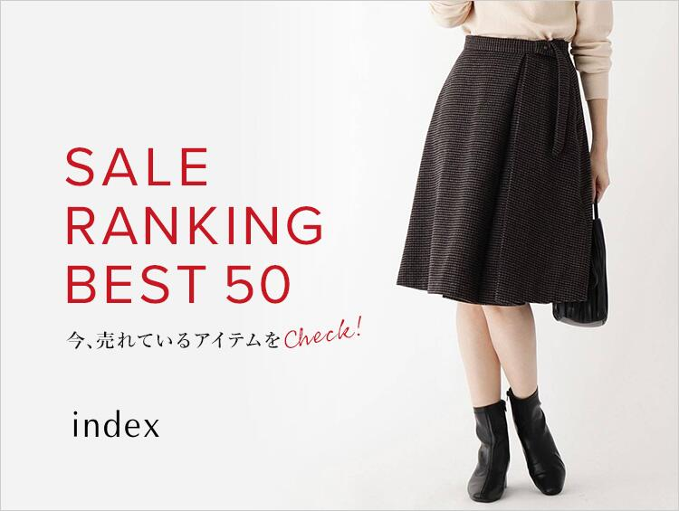 SALE RANKING | index(インデックス)