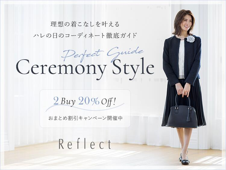 【2BUY20%OFF】Ceremony Style | Reflect(リフレクト)