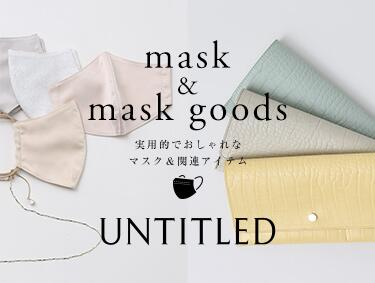 mask & mask goods | UNTITLED(アンタイトル)